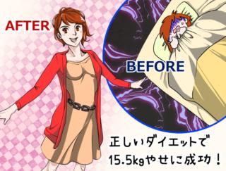 【漫画レポート】お風呂タイムが重要!? -15kgやせに成功者が行った代謝アップ法