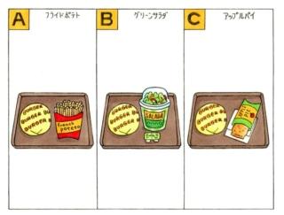 【心理テスト】ハンバーガーショップへ。サイドメニューで選ぶのはどれ?