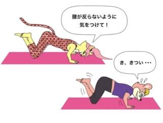 タプタプ振り袖のような二の腕は「ひざ立ちプッシュアップ」で解決!