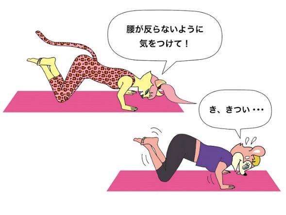 「ひざ立ちプッシュアップ」