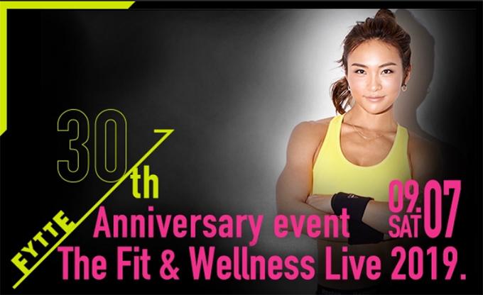 2019年9月7日開催の「The Fit & Wellness Live 2019」