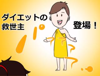 【漫画レポート】ダイエットの救世主登場でリバウンド回避!? 10kgやせ成功者の運動法