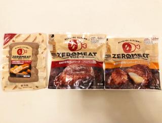 お肉不使用!大豆で作ったハンバーグ「ゼロミート」を試食♪ #週末よもやま