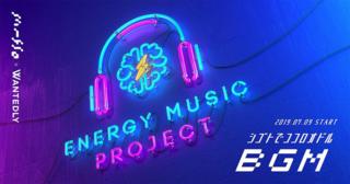 「ENERGY MUSIC PROJECT」の画像