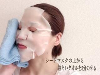 シートマスクを乗せた上から冷えたタオルを顔に当てている