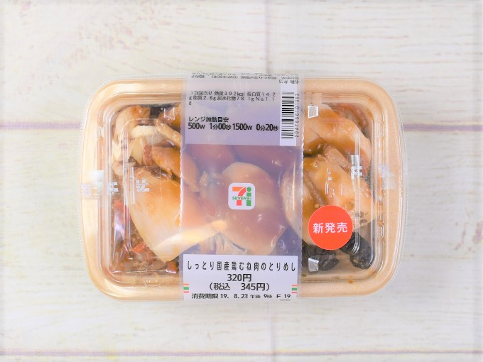 パッケージに入った「しっとり国産鶏むね肉のとりめし」の画像