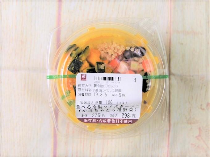 パッケージに入った「食べる冷製ソイポタージュかぼちゃと6種野菜」の画像