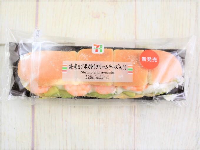 パッケージに入った「海老&アボカド(クリームチーズ入り)」の画像