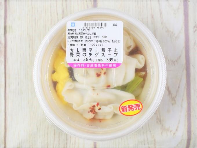 パッケージに入った「旨辛! 餃子と野菜のチゲスープ」の画像