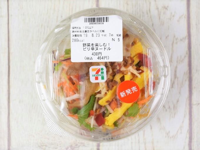 パッケージに入った「野菜を楽しむ! ピリ辛ヌードル」の画像
