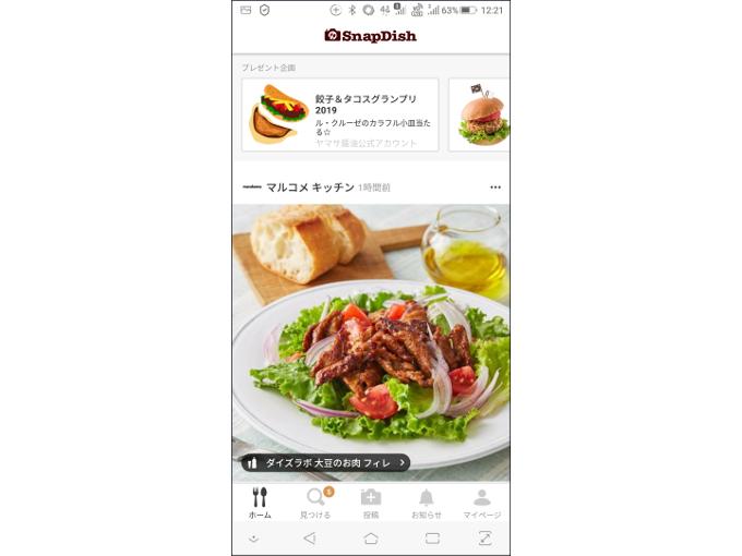 アプリのトップページの画像