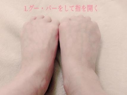 足のグーパー運動