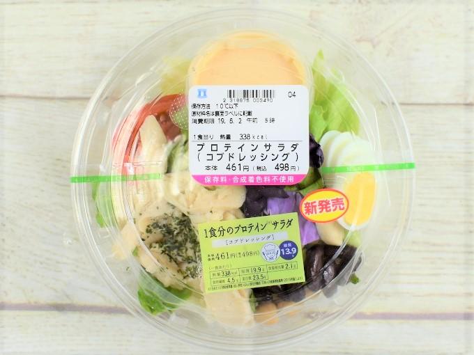 パッケージに入った「1食分のプロテインサラダ(コブドレッシング)」の画像