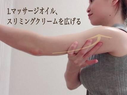 マッサージクリームを二の腕に塗る