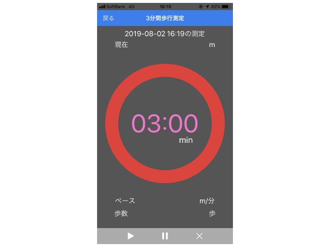 「3分間歩行測定」を表示した画像