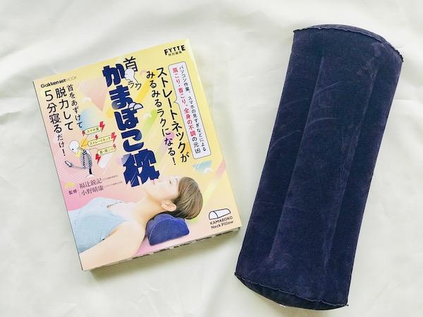 かまぼこ枕の本と付録の枕