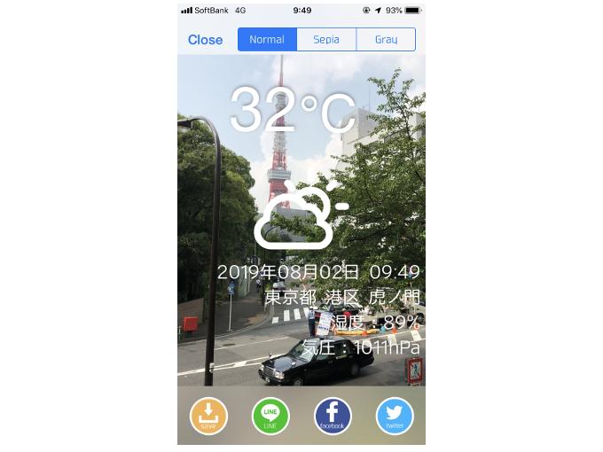 東京タワーを撮影した時の画像