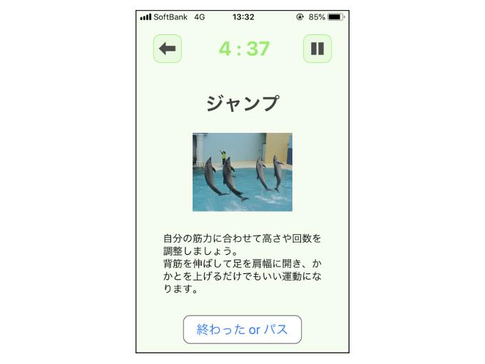 「ジャンプ」を表示した画像