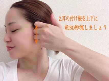 耳のつけ根をマッサージ