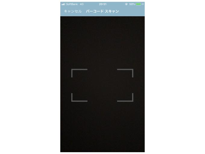 「バーコードスキャン」を表示した画像