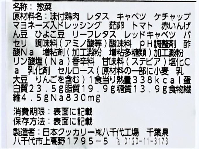 「1食分のプロテインサラダ(コブドレッシング)」の成分表の画像
