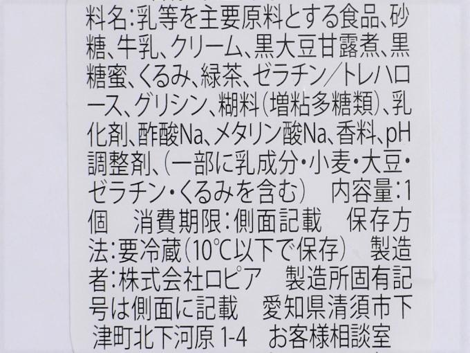 「ほうじ茶ムースの和ぱふぇ」の成分表の画像