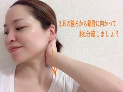 耳の後ろから鎖骨に向かってマッサージ