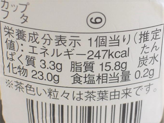 「ほうじ茶ムースの和ぱふぇ」のカロリー表の画像