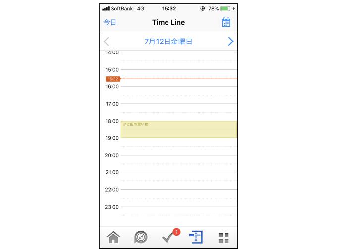 「Time Line」を表示した画像