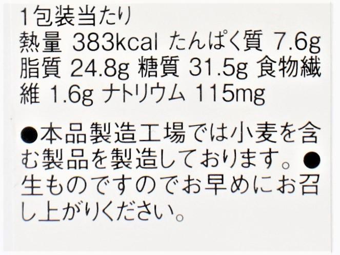 「プレミアムバスチー」の栄養表示の画像