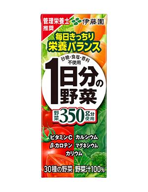 1日分の野菜(紙パック)