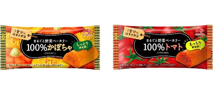 100%かぼちゃ・100%トマト画像