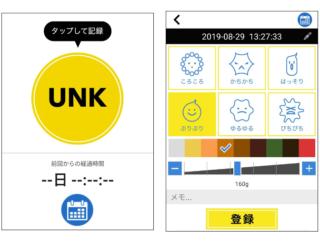 目指せ「ぷりぷり」お通じ♪ かわいいイラストで腸活をサポートするアプリ「UNK」