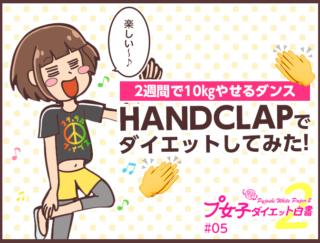 HAND CLAPで楽しく踊ってダイエットに挑戦! プ女子ダイエット白書2 #5