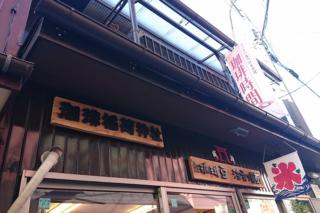 喫茶店の外観の写真
