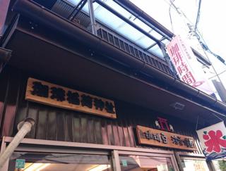 川越の超穴場開運スポット「珈琲稲荷神社」がスゴい! #Omezaトーク