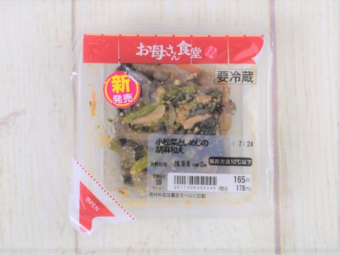 パッケージに入った「小松菜としめじの胡麻和え」の画像