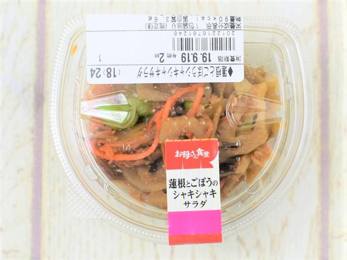 パッケージに入った「蓮根とごぼうのシャキシャキサラダ」の画像