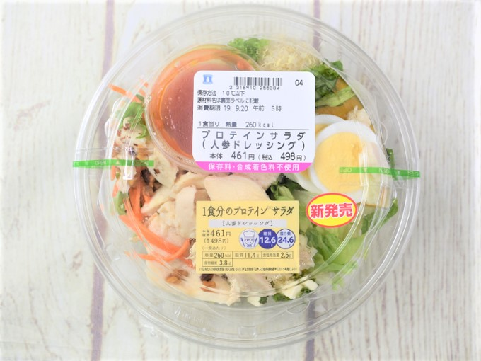 パッケージに入った「1食分のプロテインサラダ(人参ドレッシング)」の画像