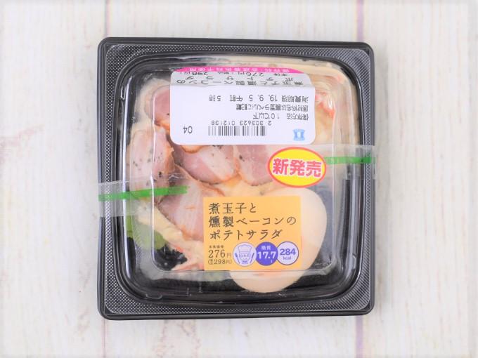 パッケージに入った「煮玉子と燻製ベーコンのポテトサラダ」の画像