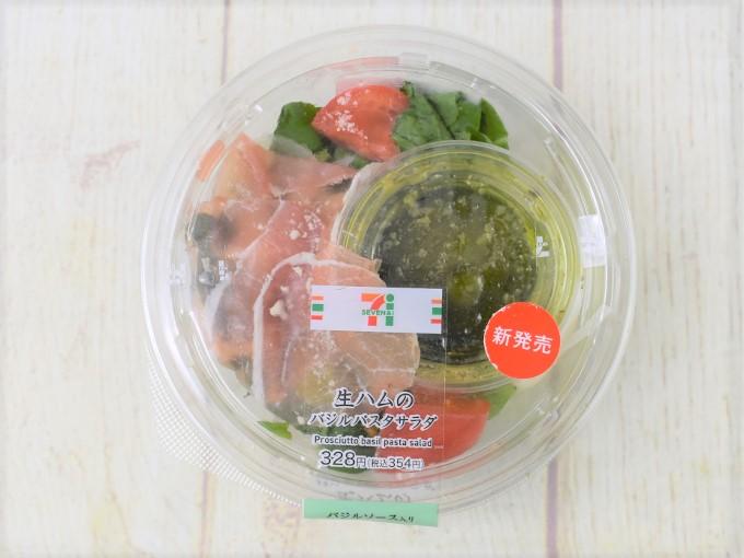 パッケージに入った「生ハムのバジルパスタサラダ」の画像