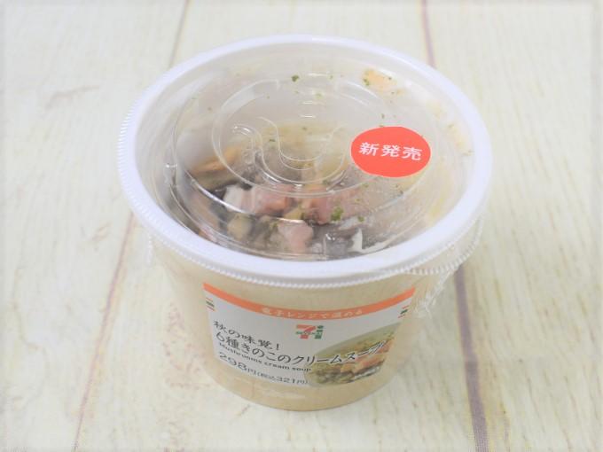 パッケージに入った「秋の味覚! 6種きのこのクリームスープ」の画像