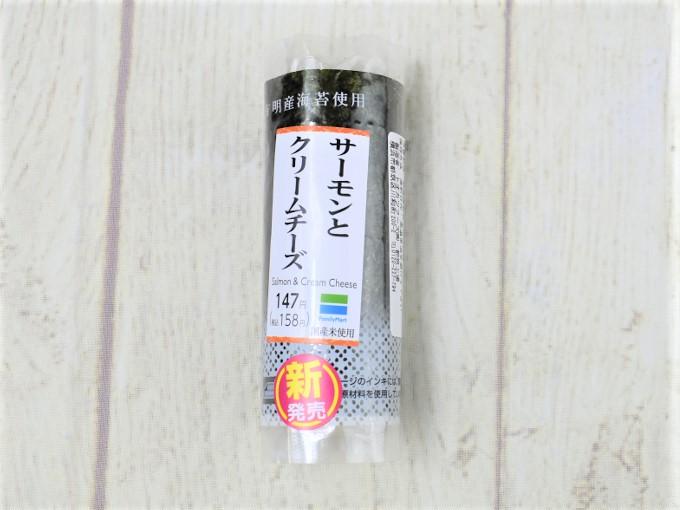 パッケージに入った「手巻寿司 サーモンとクリームチーズ」の画像