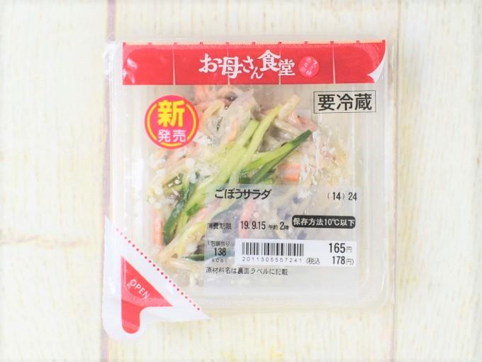 パッケージに入った「ごぼうサラダ」の画像