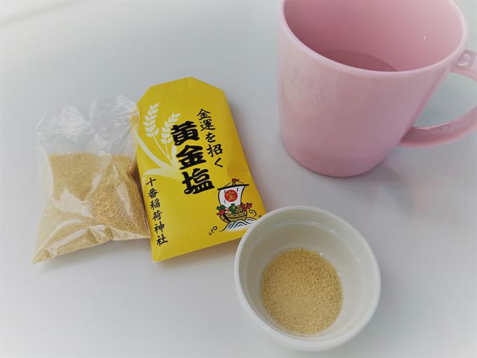コップとうがいに活用している黄金塩
