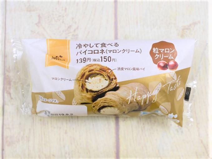 パッケージに入った「冷やして食べるパイコロネ(マロンクリーム)」の画像