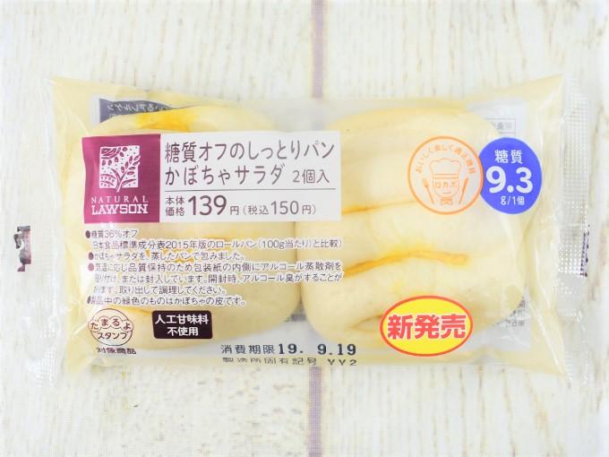 パッケージに入った「糖質オフのしっとりパンかぼちゃサラダ 2個入」の画像