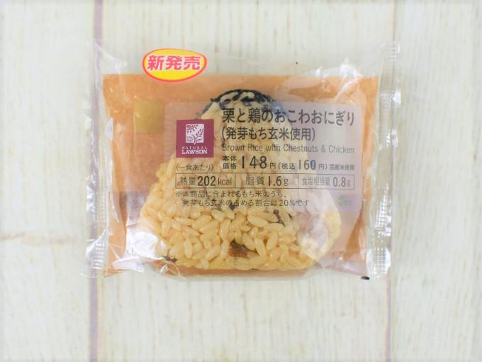 パッケージに入った「栗と鶏のおこわおにぎり」