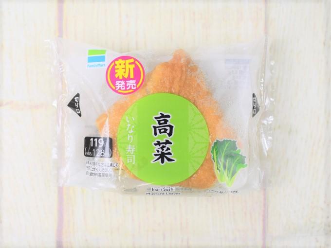 パッケージに入った「高菜いなり寿司」の画像