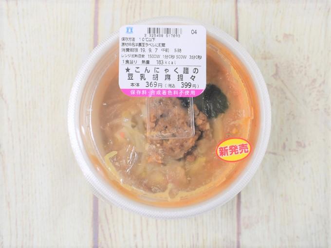 パッケージに入った「こんにゃく麺の豆乳胡麻担々」の画像